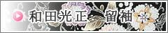 金彩友禅の和田光正黒留袖を検索する
