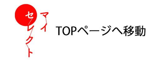 マイセレクトのロゴ