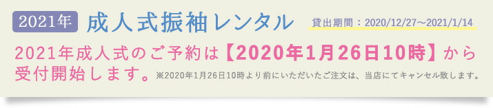 2021年成人式