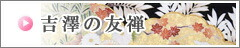 吉澤の友禅 留袖