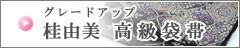 桂由美ブランドの憧れの帯