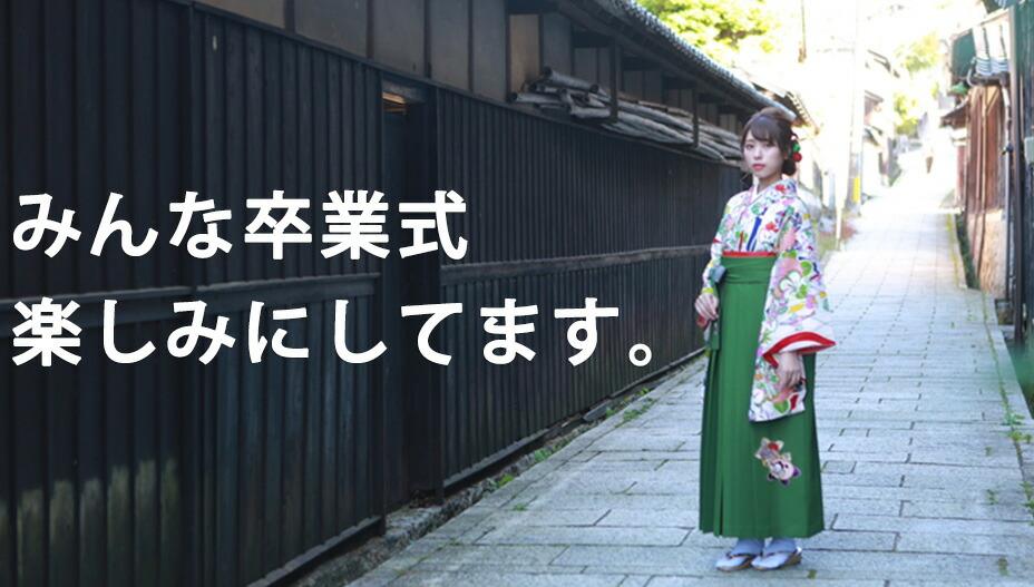 着物袴を着たモデルと楽しみにしているている卒業式