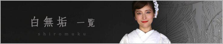 白無垢・紋服袴フルセット