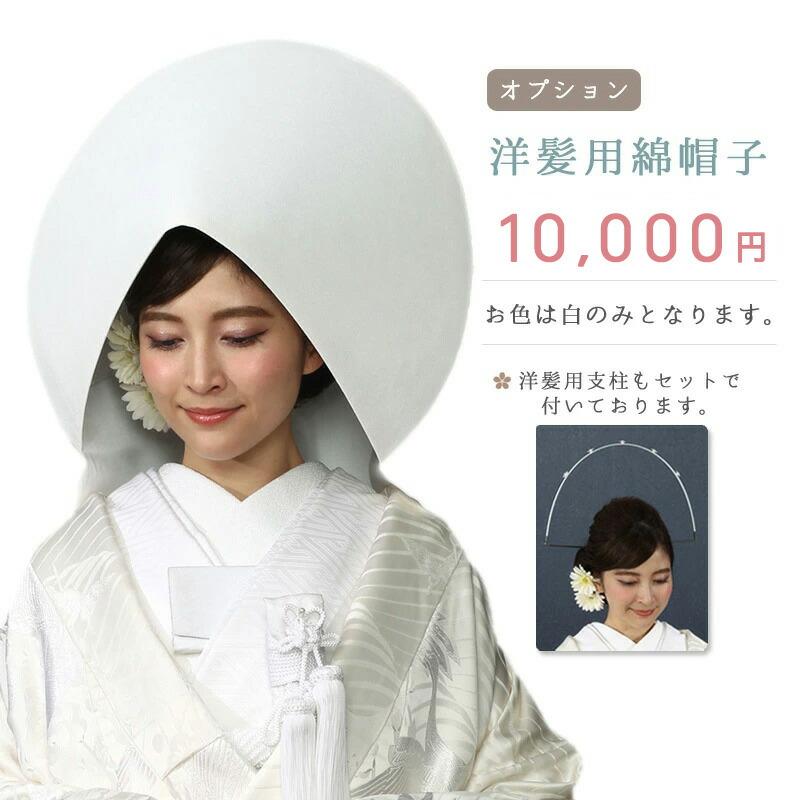 洋髪用綿帽子