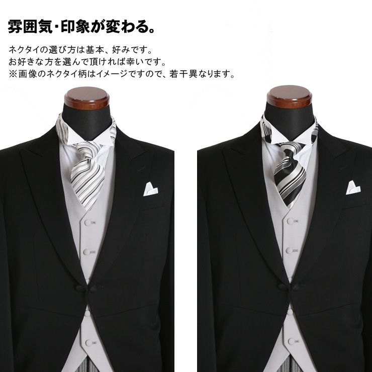 モーニング用ネクタイ