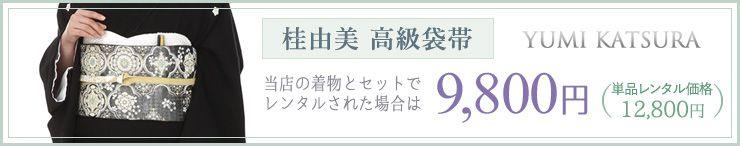 桂由美帯レンタル