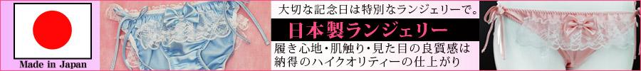 日本製ショーツセール