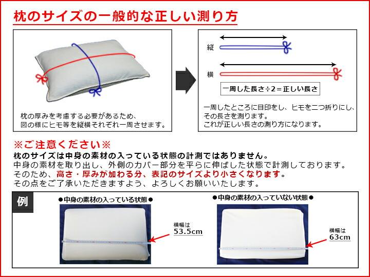 枕サイズの正しい測り方