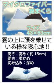 マイクロファイバー綿 43×63