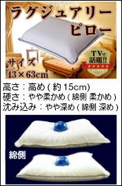ラグジュアリーピロー 低反発 マイクロファイバー綿