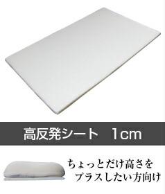 高反発シート 1cm