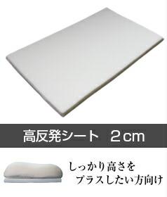 高反発シート 2cm