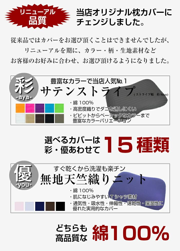 枕カバー オリジナル 選べる枕カバー