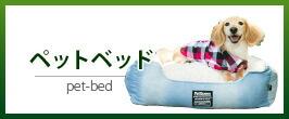 ペットベッド