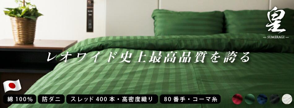 皇 寝具カバー 日本製