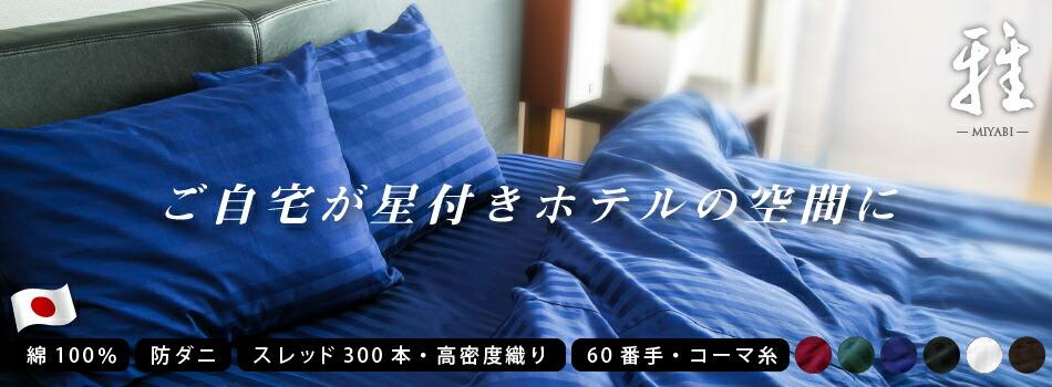 雅 寝具カバー 日本製