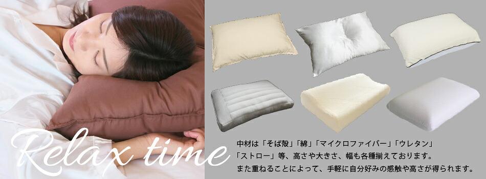 枕ラインナップ