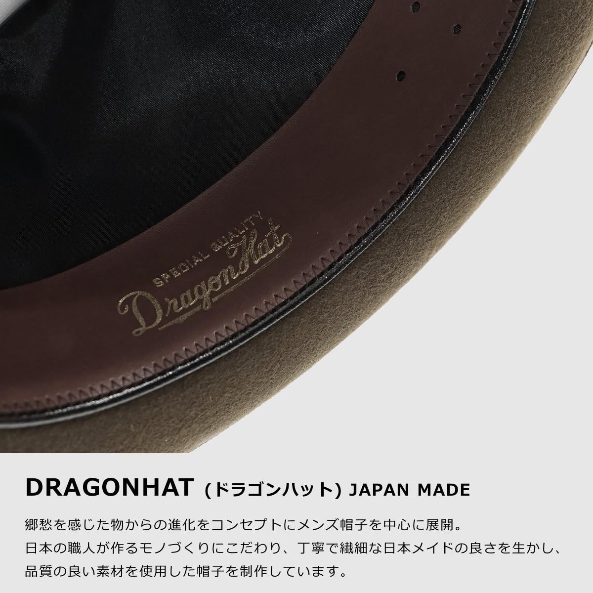 DRAGONHATについて