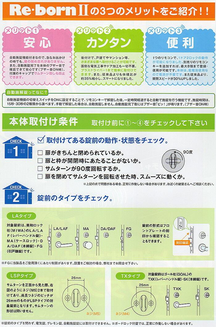 reborn2_leaflet02.jpg