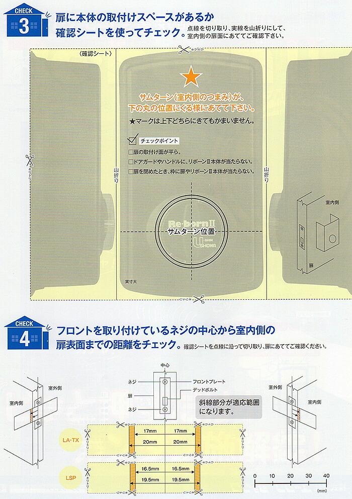 reborn2_leaflet03.jpg