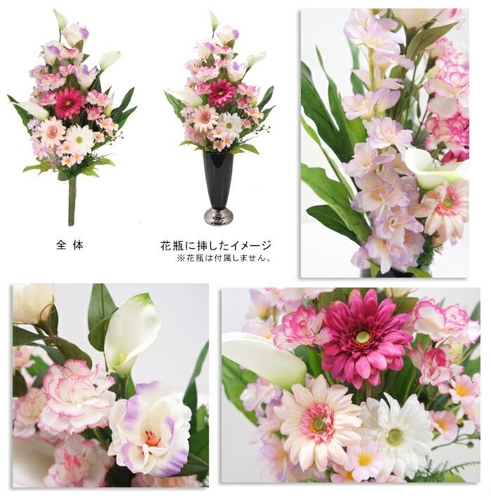 【仏花 造花】ふんわりピンクの優しい花束仏花 一対(2束)