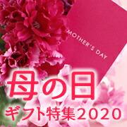 2020母の日特集