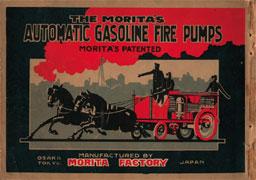 消防車両製造トップブランド『モリタ』
