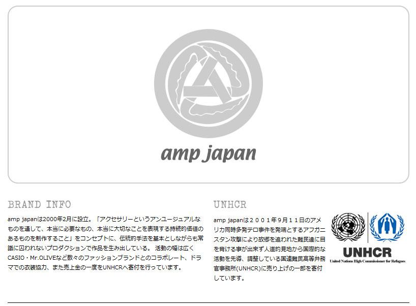 amp japan