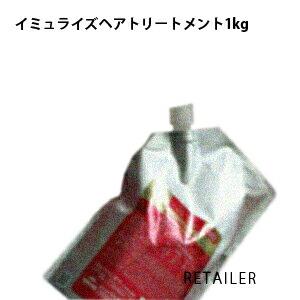 【Aujua】オージュア  イミュライズヘアトリートメント 1000g