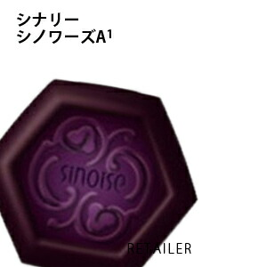 Sinary シナリー シノワーズA1