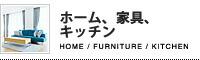 ホーム、家具、キッチン