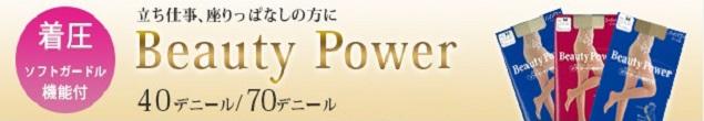 ビューティーパワー