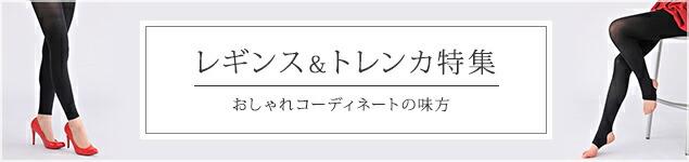 レギンス・トレンカ特集