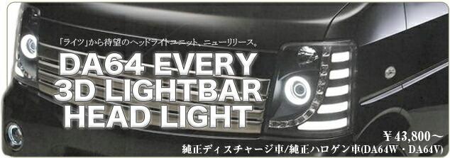 DA64ヘッドライト