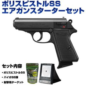 Airsoft BB bullet starter set target with more than 10 years old