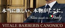 VITALE BARBERIS CANONICO|REVOTOWNのメンズスーツ