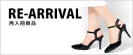 靴とバッグのREWARD(リワード)★人気の再入荷アイテム