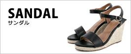 レディース靴のREWARD(リワード)★サンダル大集合