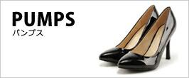 レディース靴のREWARD(リワード)★パンプス大集合
