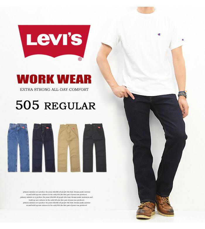 【メンズファッション】履き心地が良いストレッチジーンズ、夏にお勧めは?