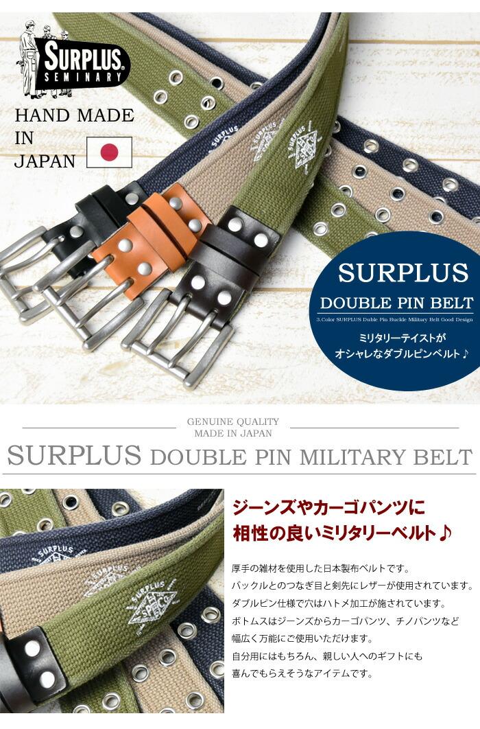 Cloth belt print men SP4015 made in SURPLUS surplus double pin sloppy  materials belt military belt Japan