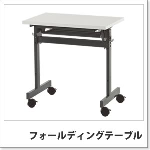 フォールディングテーブルの組み立て
