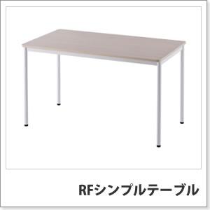 RFシンプルテーブルの組み立て