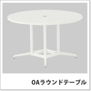 ラウンドテーブルの組み立て