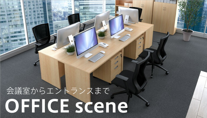 オフィス向けアイテム