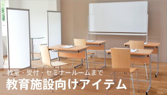 塾スクール教育施設向け家具