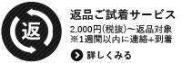 「返品ご試着サービス」2,000円(税抜)以上のお品物からサービス対象。※ご購入後1週間以内のご連絡と弊社到着が必須条件。