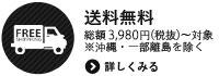 「送料無料」総額15,000円(税抜)以上のお買物で送料無料。※沖縄・一部離島を除く