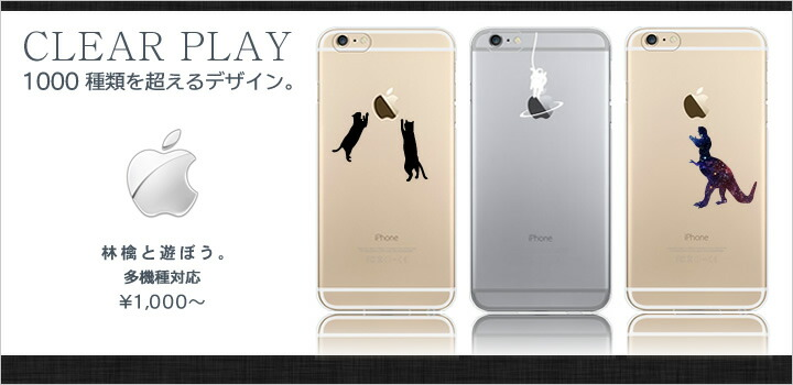 iphone ケース クリアプレイ