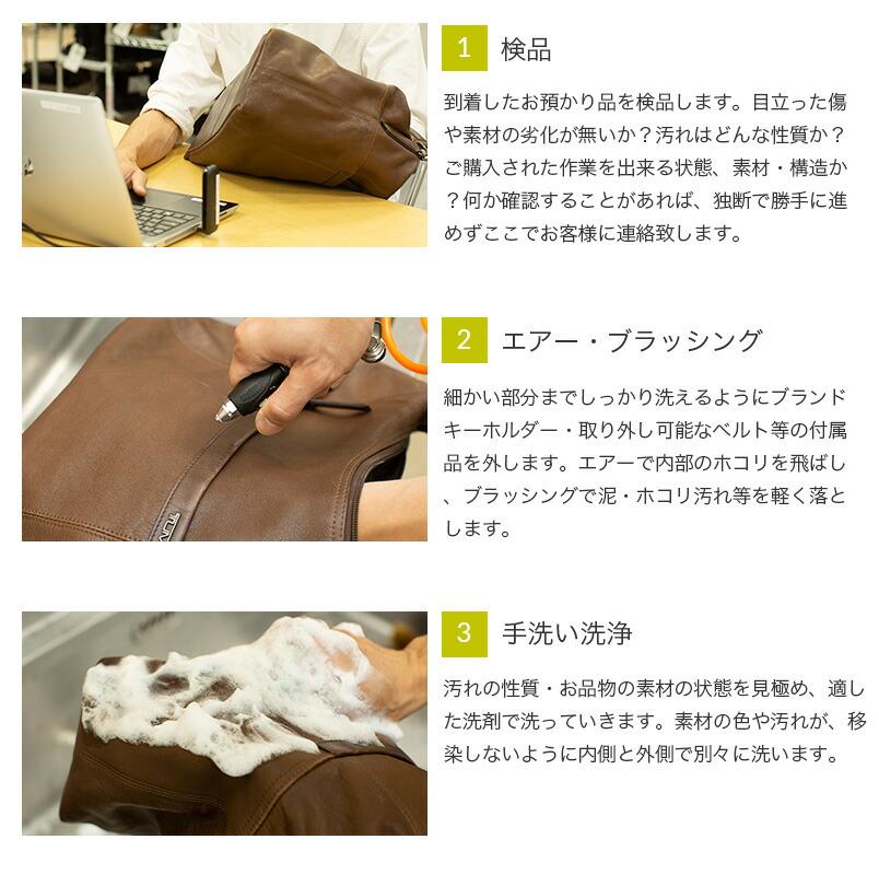 靴クリーニングの作業工程をご紹介